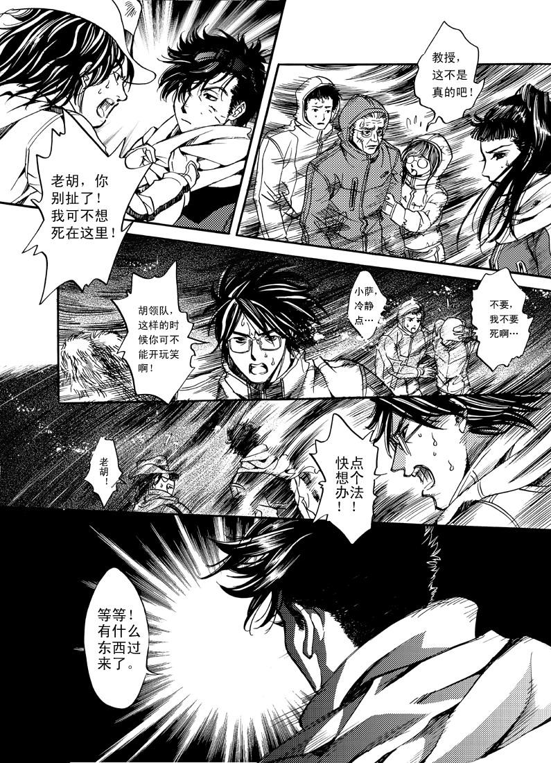 黄河鬼事txt_第1话_鬼吹灯漫画 - 鬼吹灯