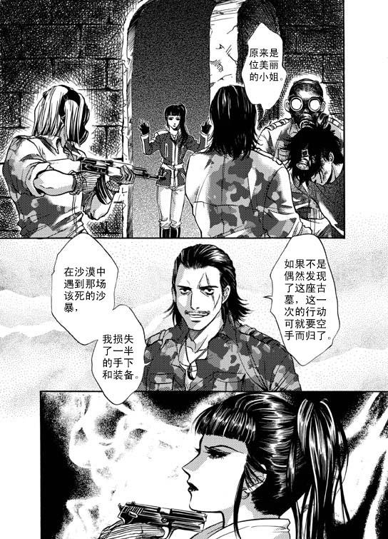 黄河鬼事txt_第5话_鬼吹灯漫画 - 鬼吹灯