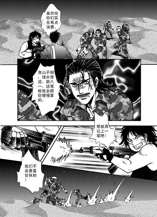 黄河鬼事txt_第6话_鬼吹灯漫画 - 鬼吹灯